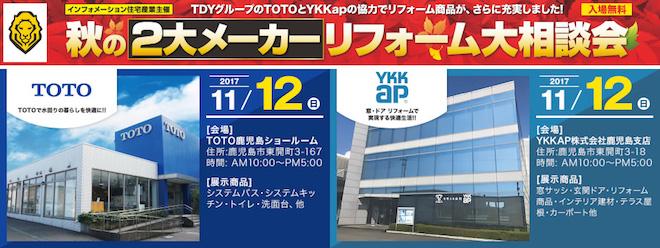 リフォーム相談会20171112.jpg