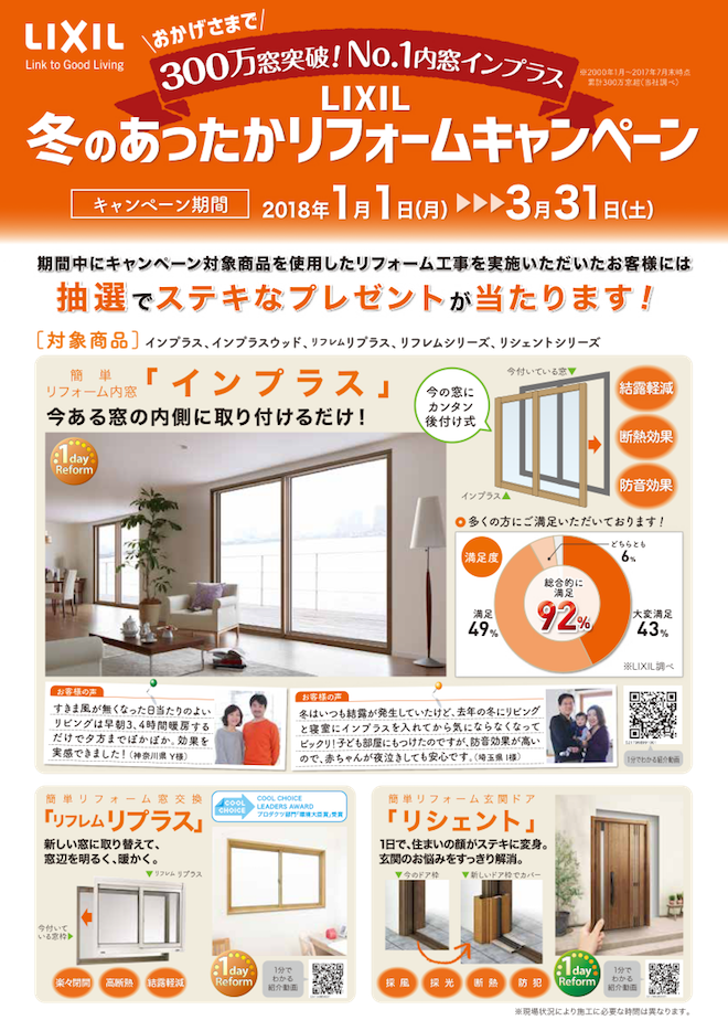 20180210info_omote.png