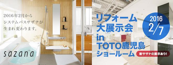TOTO展示会20160207.jpg