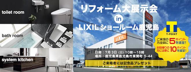 lixil20160703.jpg