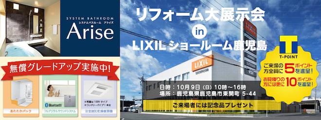 lixil20161009cover.jpg