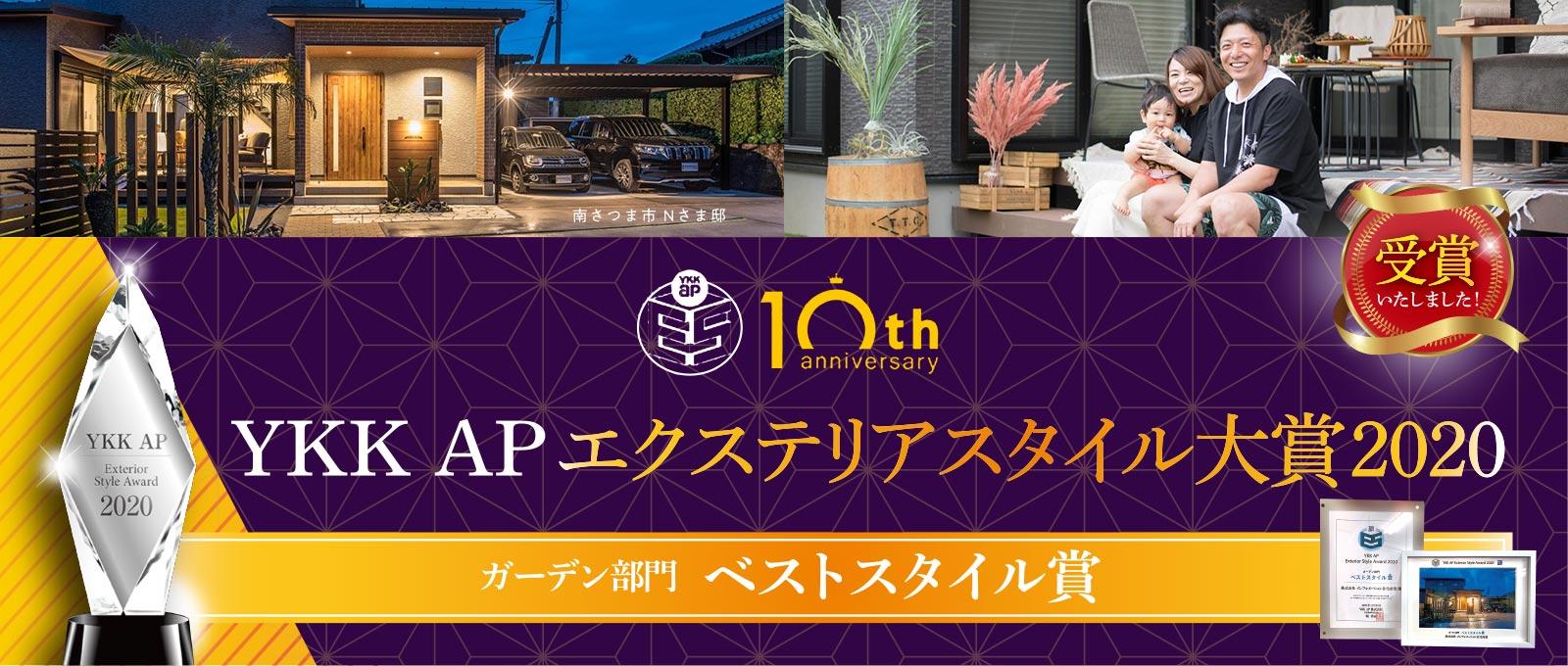 YKKAPエクステリアスタイル大賞2020